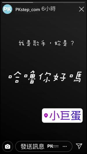 Instagram限時動態特殊字體1