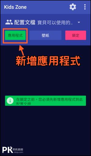 Kids-Zone家長控制-兒童安全鎖App2