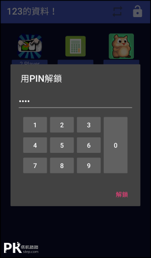 Kids-Zone家長控制-兒童安全鎖App8-min