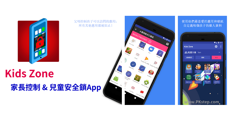 Kids-Zone-App