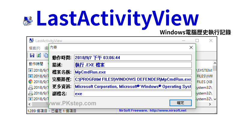 LastActivityView_tech