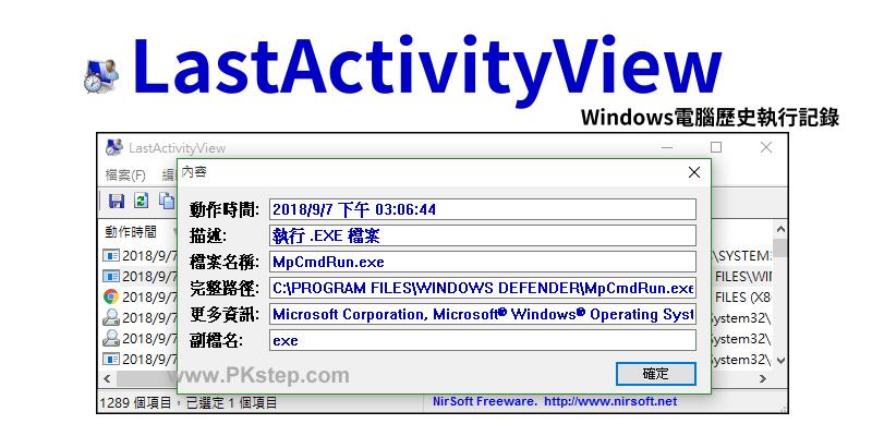 LastActivityView電腦歷史操作事件記錄-查看曾經打開哪些軟體、資料夾與檔案、執行過什麼exe應用程式。(Windows)