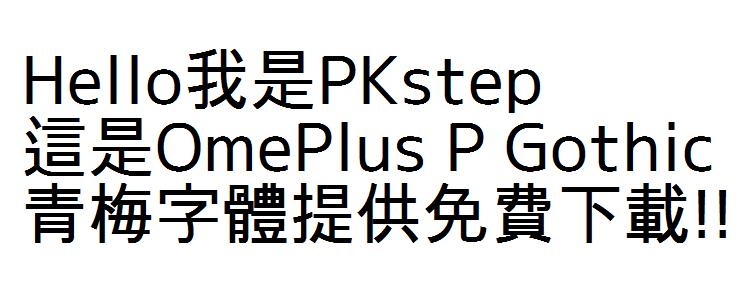 OmePlus-P-Gothic青梅字體免費下載