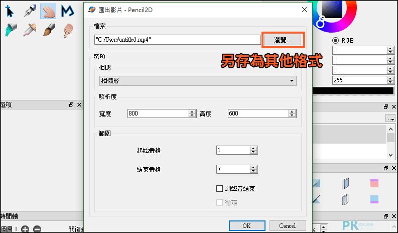 Pencil2D免費2D動畫製作軟體-教學6