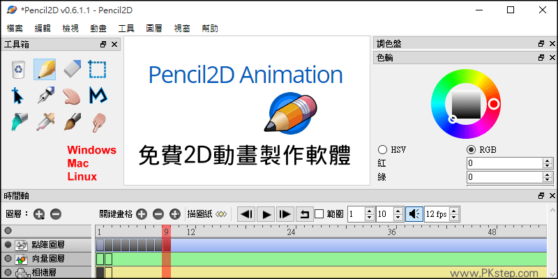 Pencil2D-Animation_free_.png