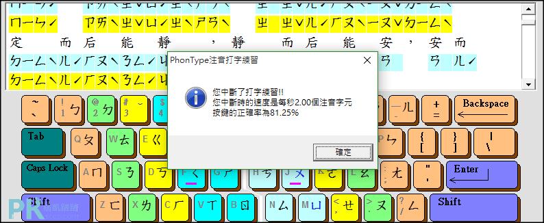 PhonType免費中打注音練習3