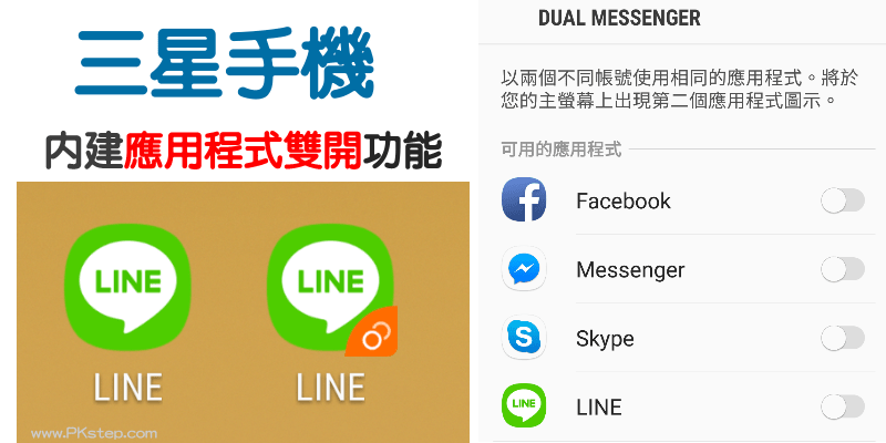 Samsung_DUAL_MESSENGER_TECH