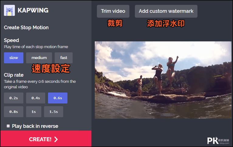 Stop-Motion-Video-Maker線上定格影片製作網站2