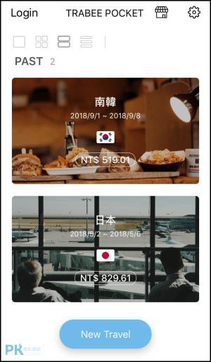 Trabee-Pocket旅遊記帳App8