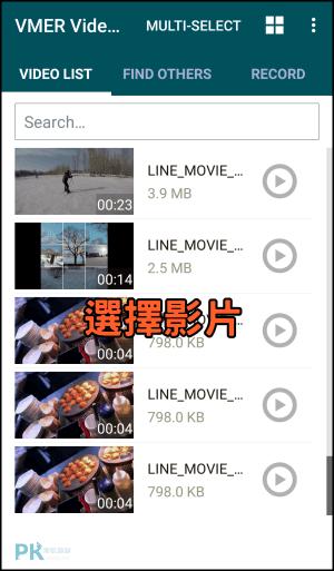 VMER影片合併App1