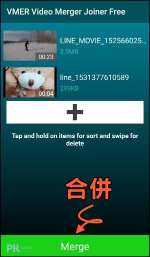 VMER影片合併App2