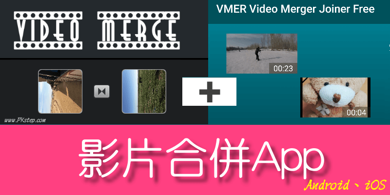Video-Merge_App_Android_ios1