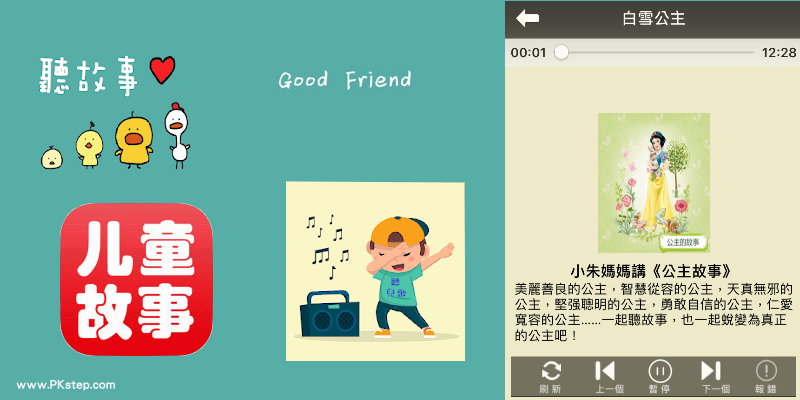 baby_story_app