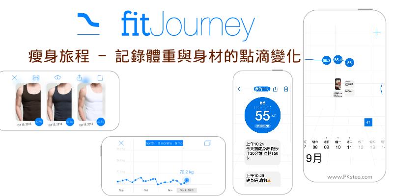 健身日記~《瘦身旅程App》每日體重記錄&上傳身材照片,觀察體態變化。(iOS)
