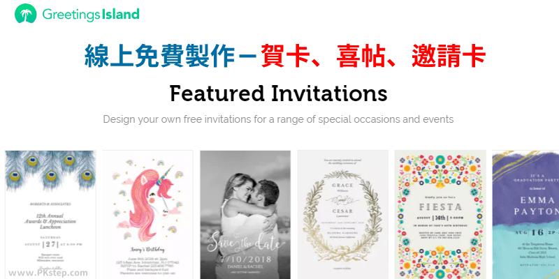 【線上製作喜帖】設計婚禮邀請函、生日賀卡、節慶卡片!免費模板套用。