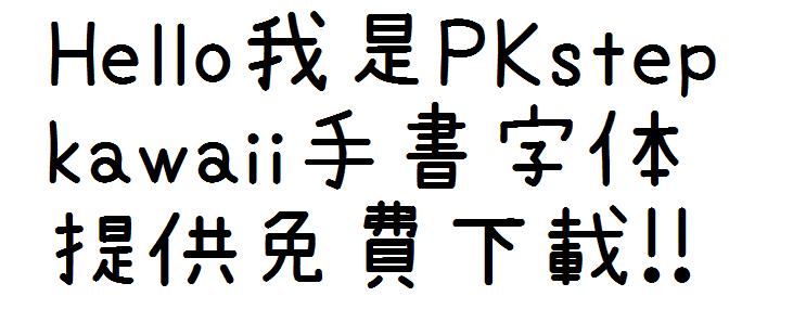 kawaii手書字體-可商用字體下載