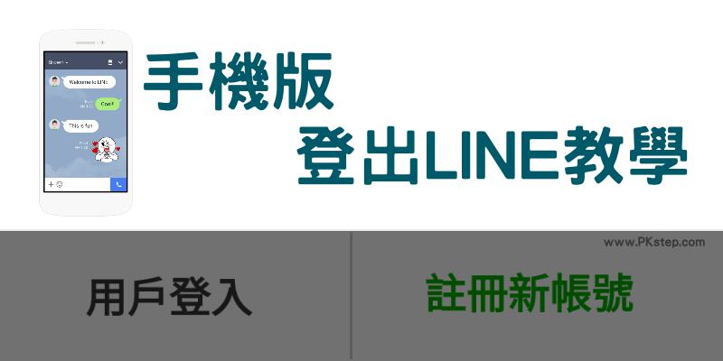 line-logout_tech