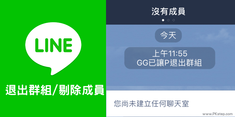 line_delete_group