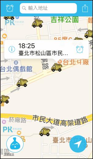 台灣垃圾車App教學2