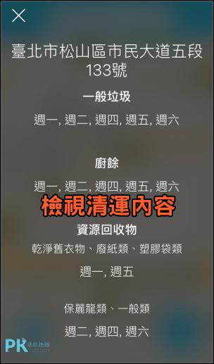 台灣垃圾車App教學4