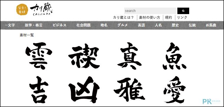 日本藝術字體素材下載1