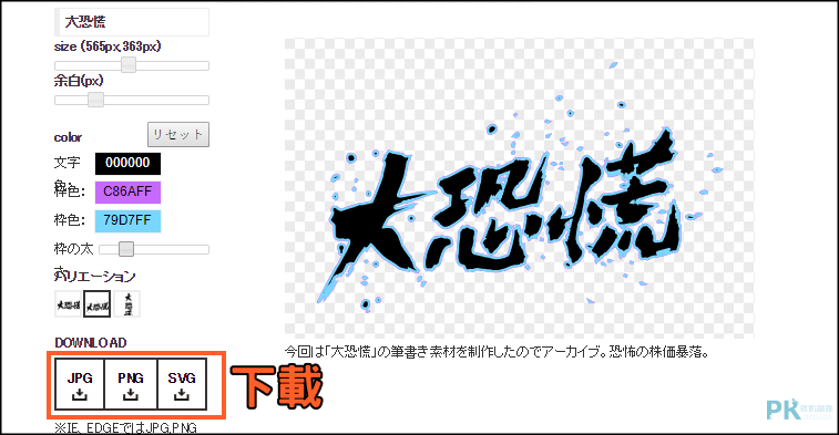 日本藝術字體素材下載2