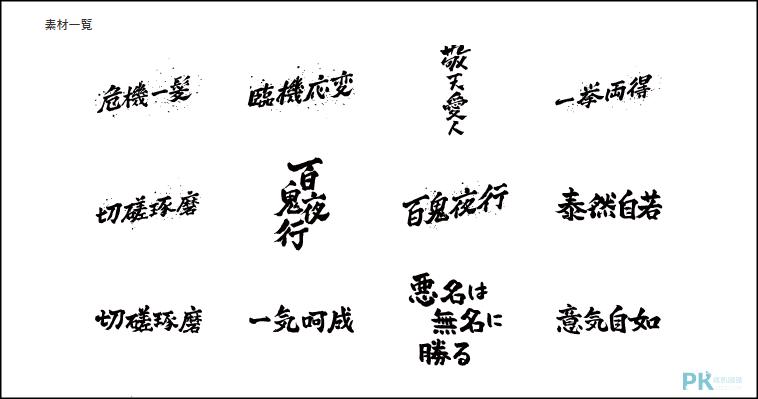 日本藝術字體素材下載3