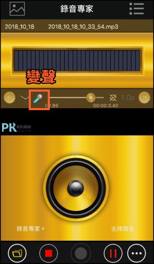 錄音專家變聲App1