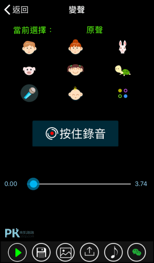 錄音專家變聲App2