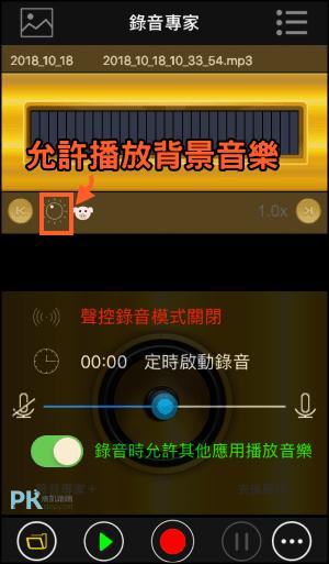 錄音專家變聲App3