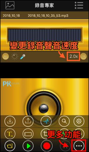 錄音專家變聲App4