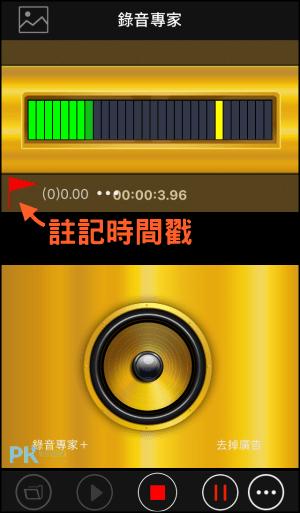 錄音專家變聲App5