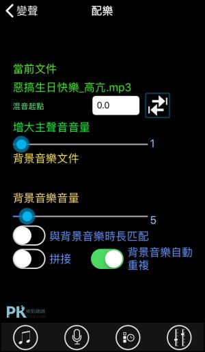 錄音專家變聲App8
