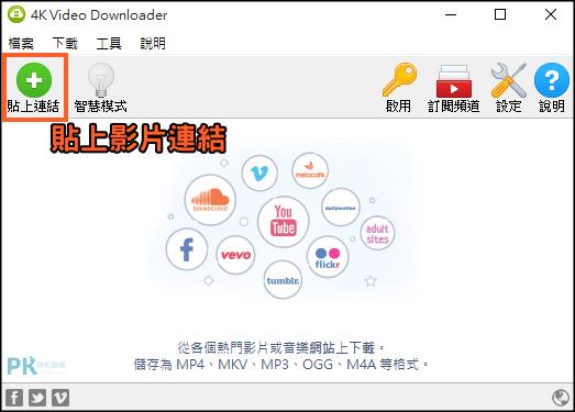 4K-Video-Downloader影片下載軟體1