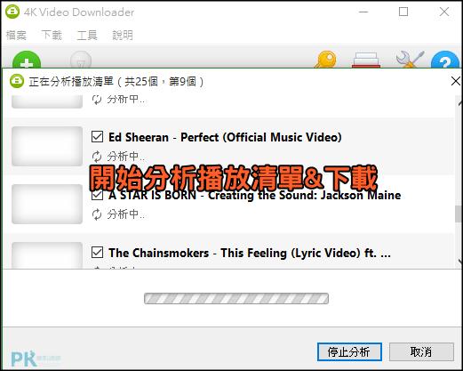 4K-Video-Downloader影片下載軟體6