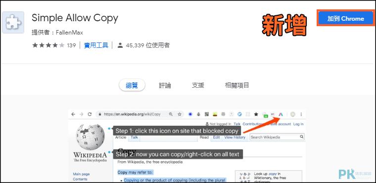 Allow-Copy破解右鍵複製圖片文字1