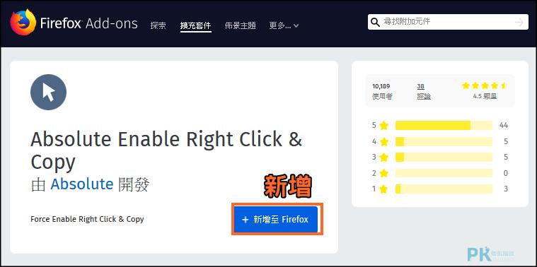 Allow-Copy破解右鍵複製圖片文字Firefox1