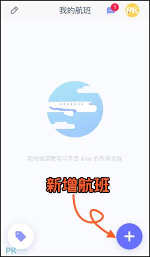 Blay即時航班資訊App1