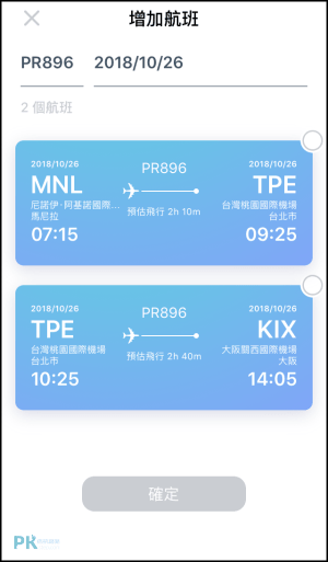 Blay即時航班資訊App2