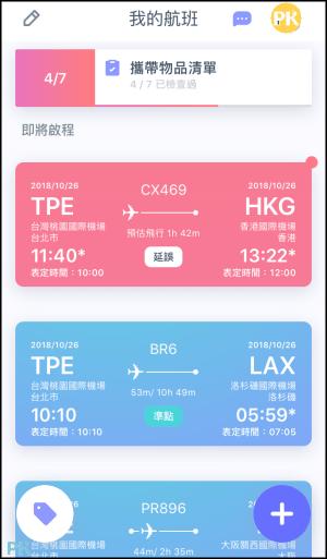 Blay即時航班資訊App3