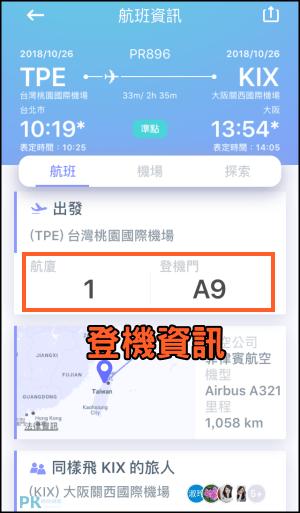 Blay即時航班資訊App4