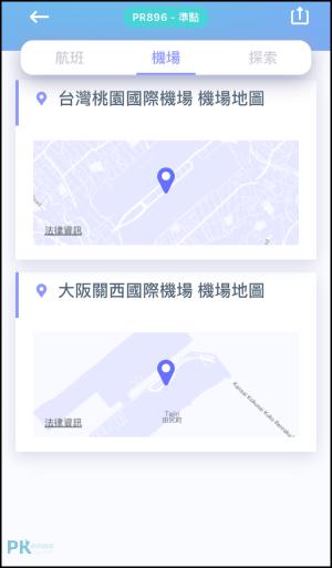 Blay即時航班資訊App5