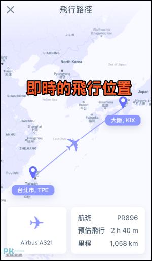 Blay即時航班資訊App7