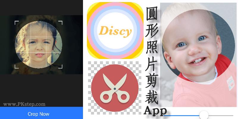 Circle-Cutter_app