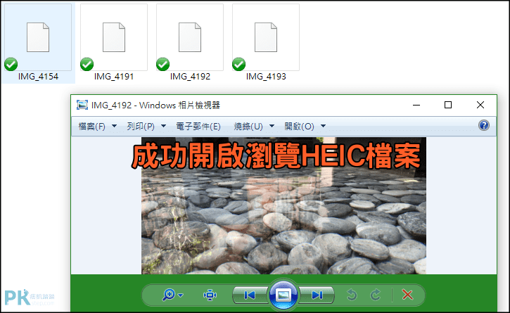 CopyTrans-HEIC-for-Windows電腦開啟heic照片3