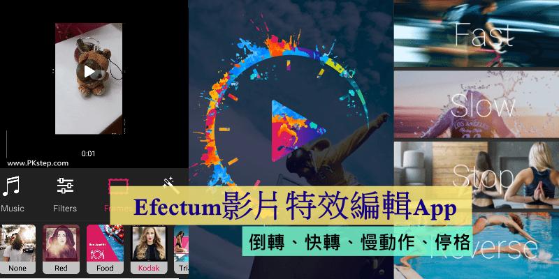 Efectum免費影片特效App,製作快轉、慢動作、倒轉播放、Stop停格動畫。(Android、iOS)