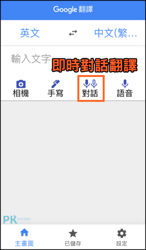 Google翻譯-即時對話翻譯教學1