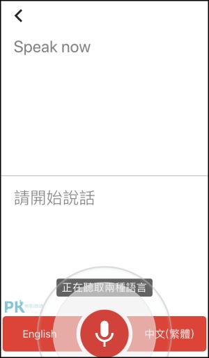 Google翻譯-即時對話翻譯教學2