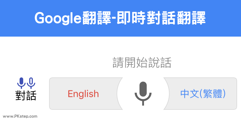 Google-translate_talk