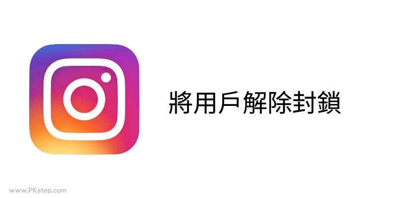 Instagram互相解除封鎖教學